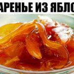 Два потрясающих рецепта варенья из яблок!