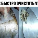 Вот как очистить сгоревший утюг и сделать его похожим на новый!