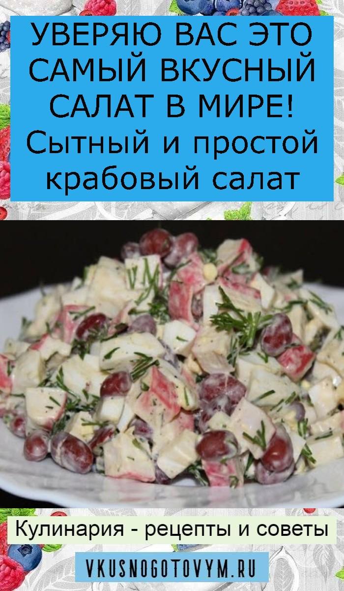 УВЕРЯЮ ВАС ЭТО САМЫЙ ВКУСНЫЙ САЛАТ В МИРЕ! Сытный и простой крабовый салат