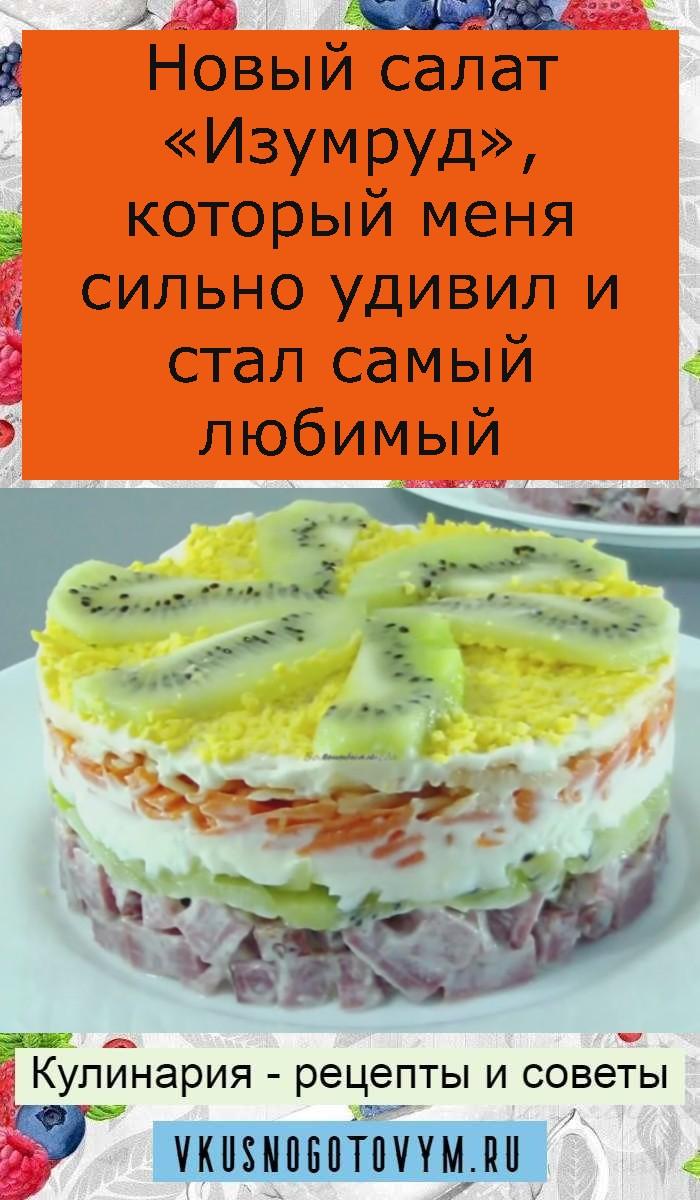Новый салат «Изумруд», который меня сильно удивил и стал самый любимый
