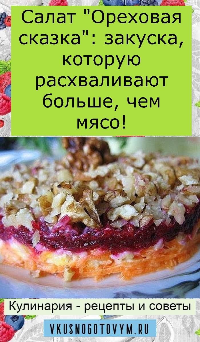 """Салат """"Ореховая сказка"""": закуска, которую расхваливают больше, чем мясо!"""
