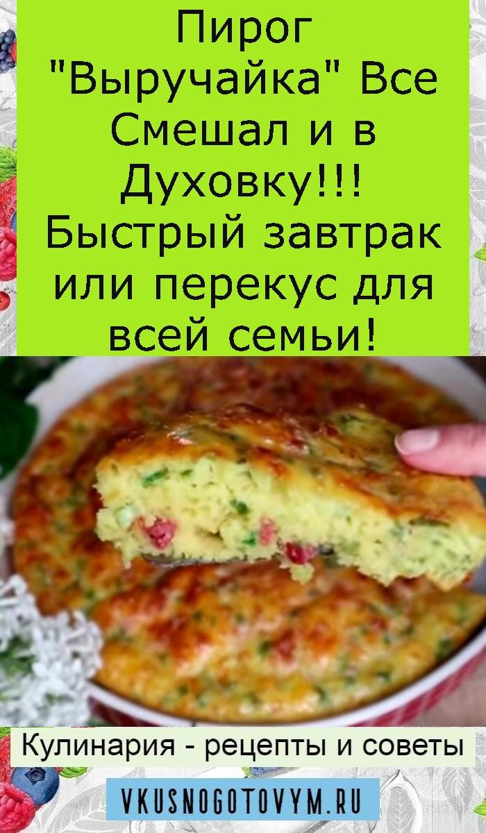 """Пирог """"Выручайка"""" Все Смешал и в Духовку!!! Быстрый завтрак или перекус для всей семьи!"""