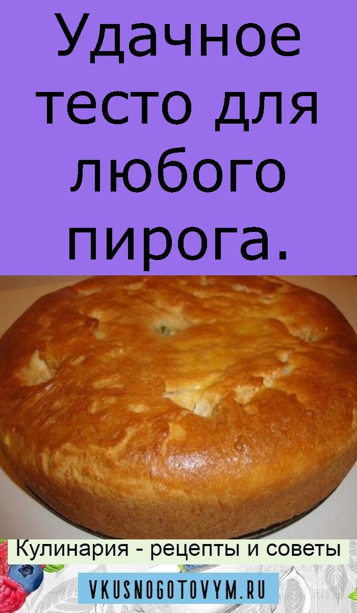 Удачное тесто для любого пирога.