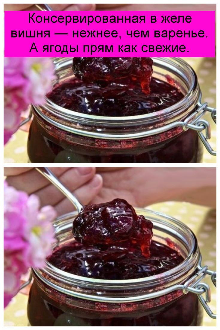 Консервированная в желе вишня — нежнее, чем варенье. А ягоды прям как свежие 4