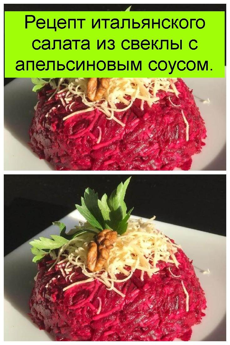 Рецепт итальянского салата из свеклы с апельсиновым соусом 4