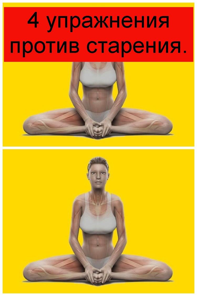 4 упражнения против старения 4