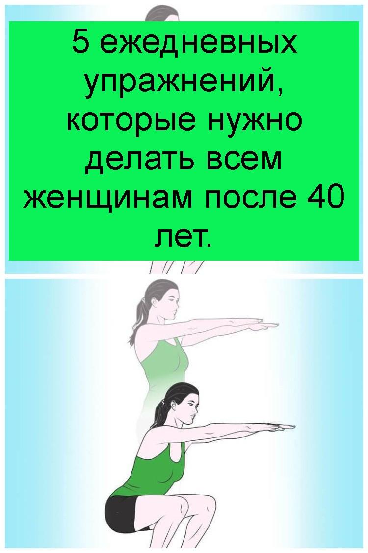 5 ежедневных упражнений, которые нужно делать всем женщинам после 40 лет 4