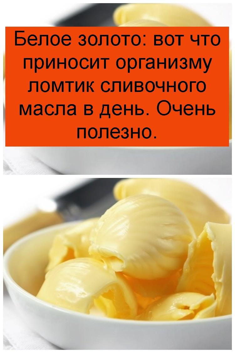 Белое золото: вот что приносит организму ломтик сливочного масла в день. Очень полезно 4