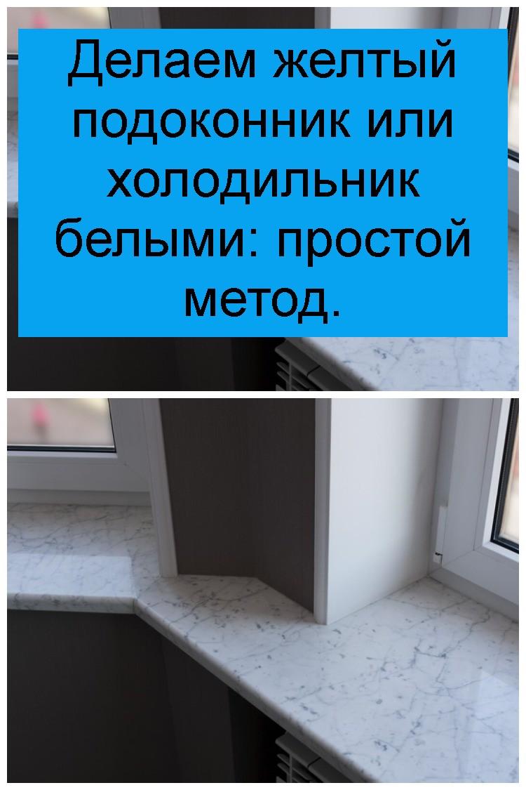 Делаем желтый подоконник или холодильник белыми: простой метод 4