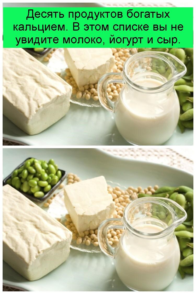 Десять продуктов богатых кальцием. В этом списке вы не увидите молоко, йогурт и сыр 4
