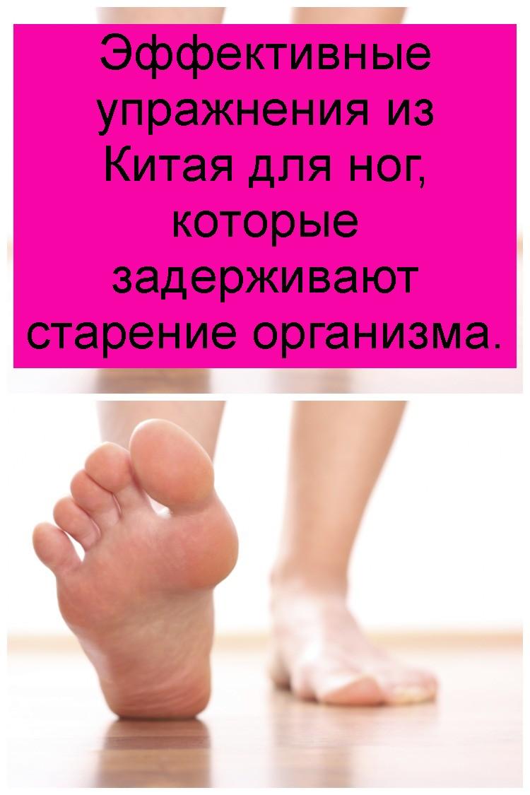 Эффективные упражнения из Китая для ног, которые задерживают старение организма 4