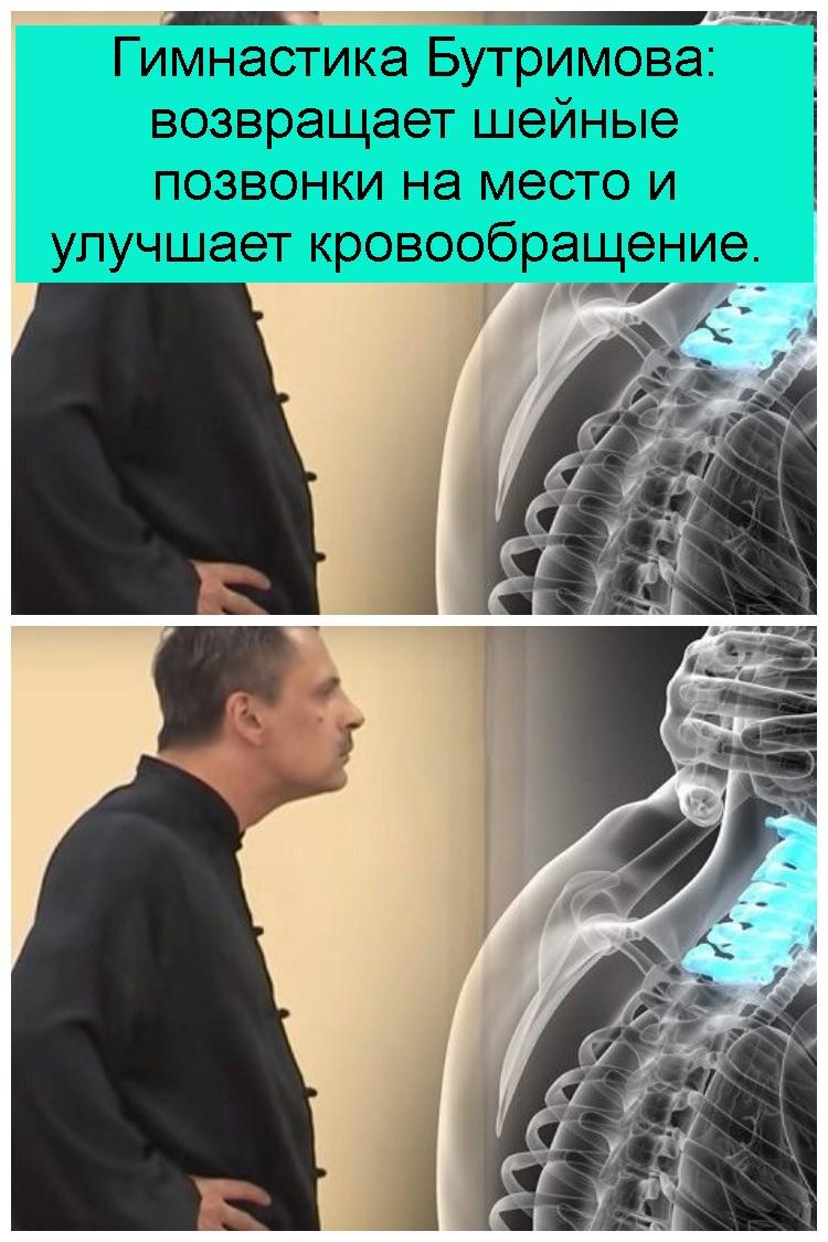 Гимнастика Бутримова: возвращает шейные позвонки на место и улучшает кровообращение 4