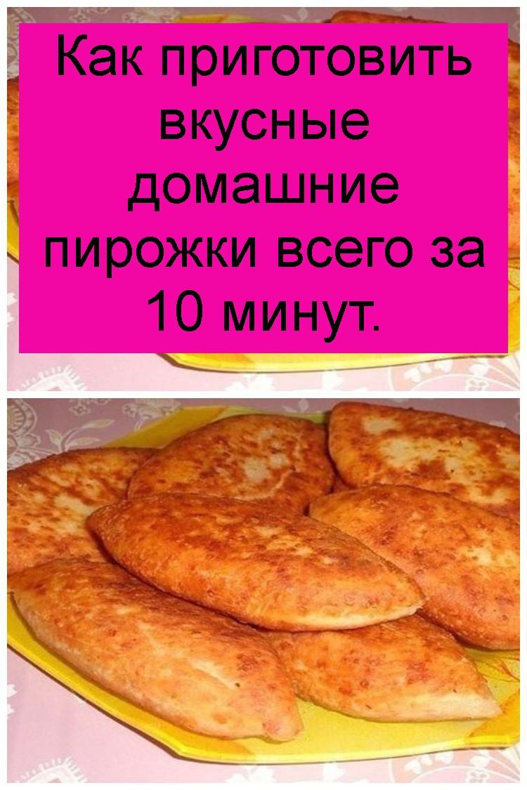 Как приготовить вкусные домашние пирожки всего за 10 минут 4