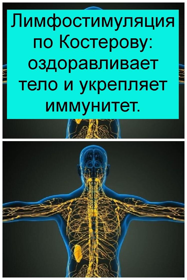 Лимфостимуляция по Костерову: оздоравливает тело и укрепляет иммунитет 4