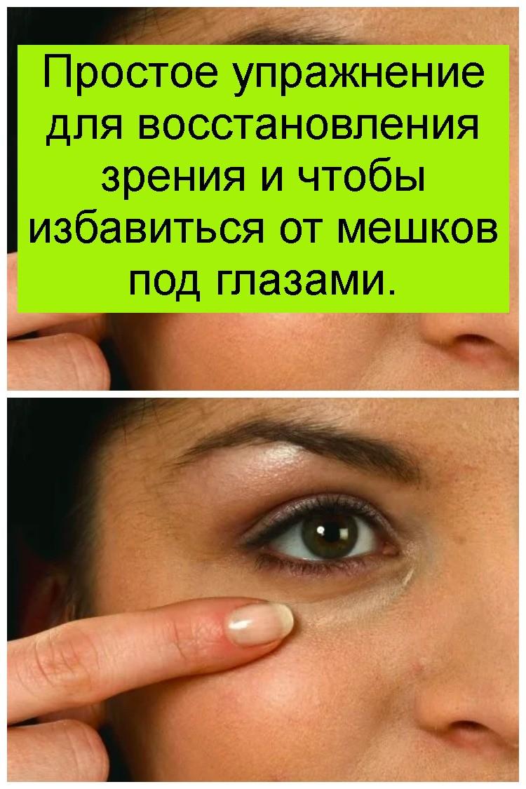 Простое упражнение для восстановления зрения и чтобы избавиться от мешков под глазами 4