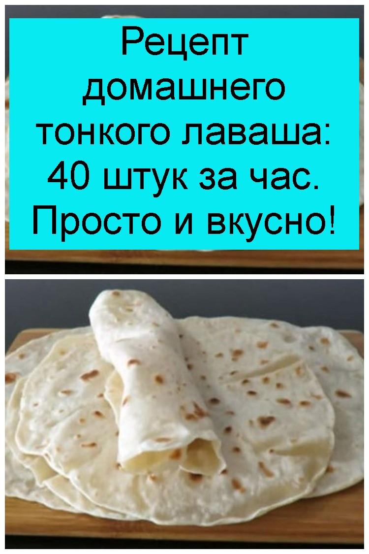 Рецепт домашнего тонкого лаваша: 40 штук за час. Просто и вкусно 4