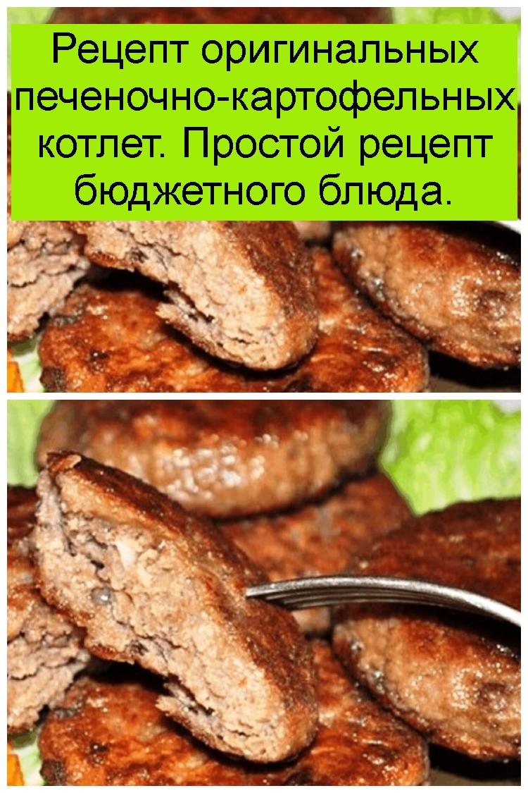 Рецепт оригинальных печеночно-картофельных котлет. Простой рецепт бюджетного блюда 4