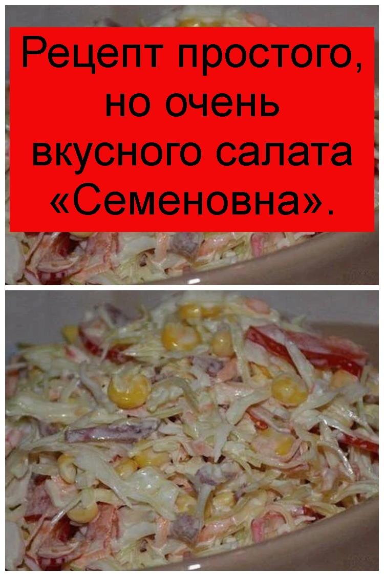 Рецепт простого, но очень вкусного салата «Семеновна» 4