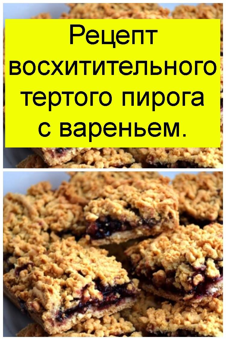 Рецепт восхитительного тертого пирога с вареньем 4