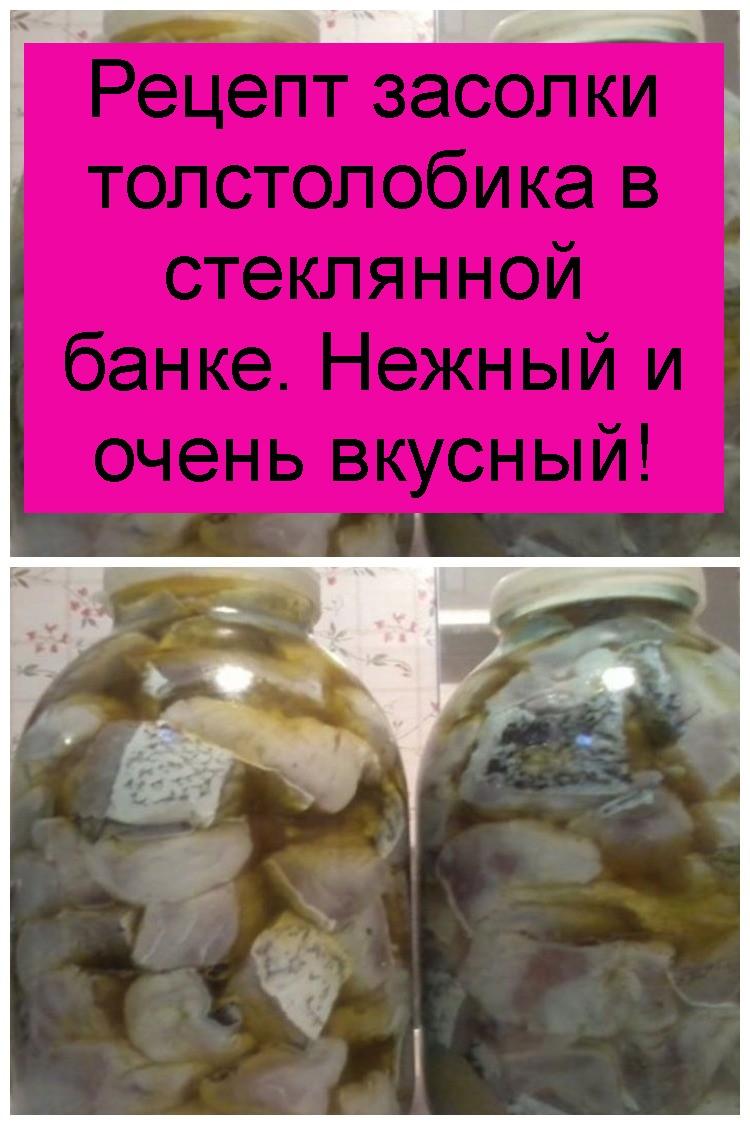 Рецепт засолки толстолобика в стеклянной банке. Нежный и очень вкусный 4