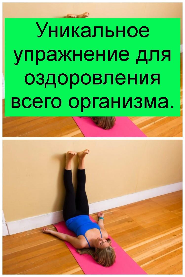 Уникальное упражнение для оздоровления всего организма 4