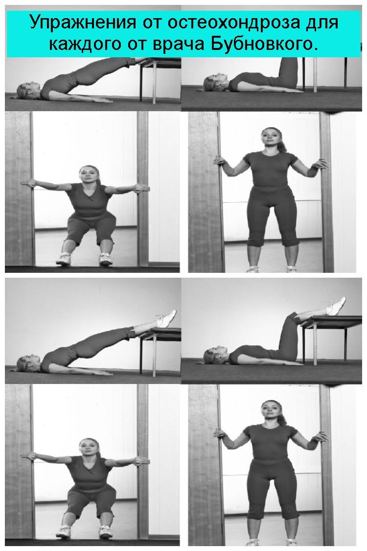 Упражнения от остеохондроза для каждого от врача Бубновкого 4