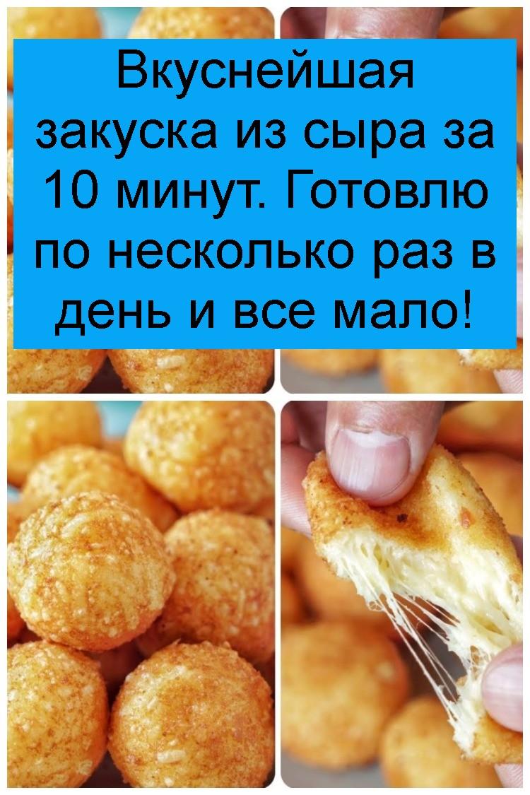 Вкуснейшая закуска из сыра за 10 минут. Готовлю по несколько раз в день и все мало 4