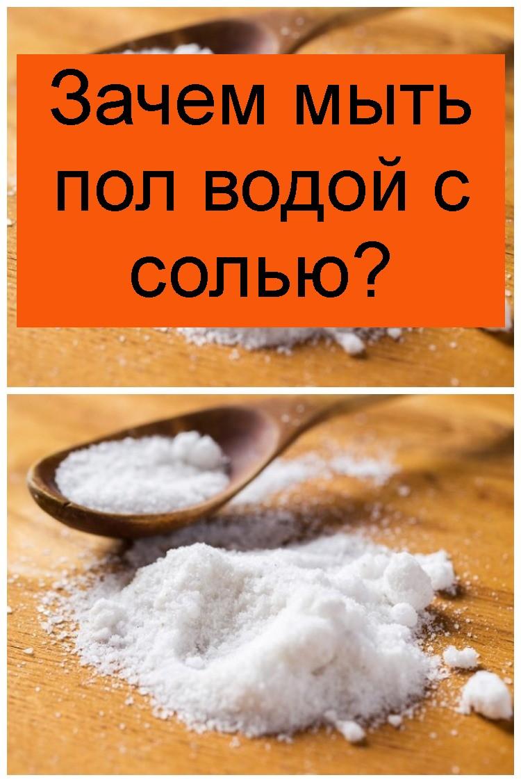 Зачем мыть пол водой с солью 4