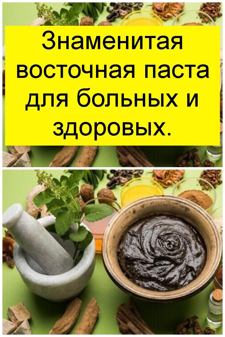 Знаменитая восточная паста для больных и здоровых 4