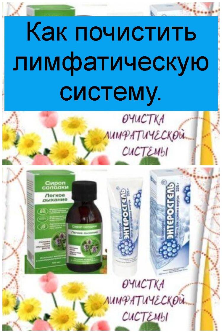 Как почистить лимфатическую систему 4