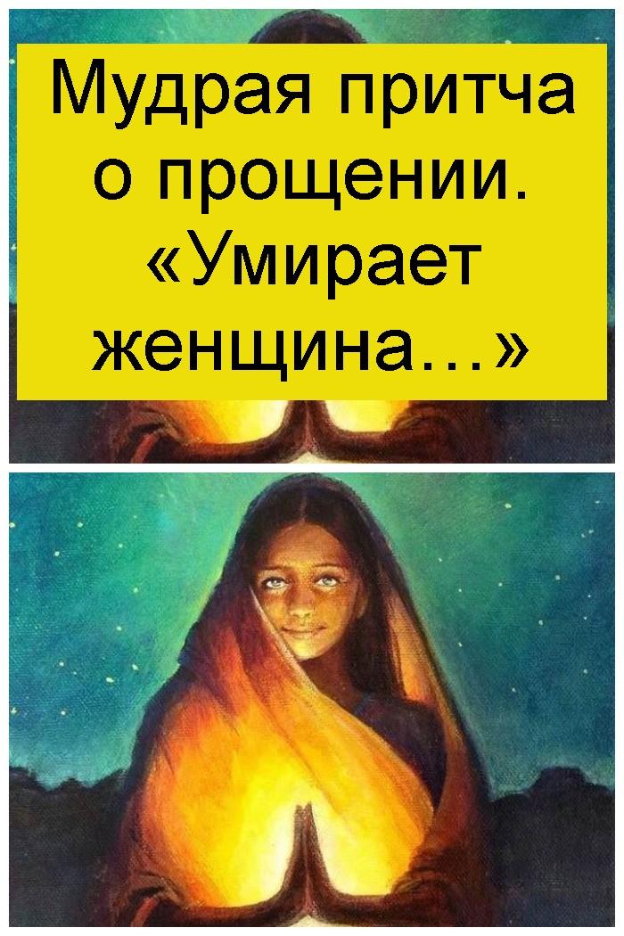 Мудрая притча о прощении. «Умирает женщина…» 4