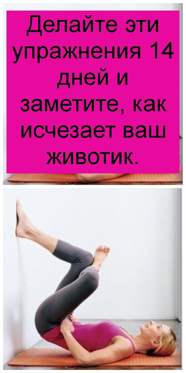 Делайте эти упражнения 14 дней и заметите, как исчезает ваш животик 4
