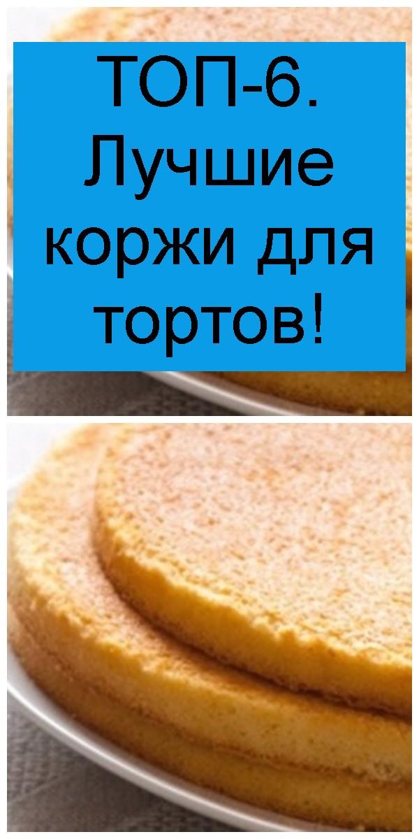 ТОП-6. Лучшие коржи для тортов 4