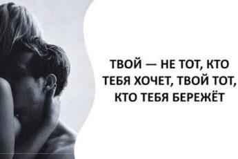 Твой — не тот, кто тебя хочет, твой тот, кто тебя бережёт 1