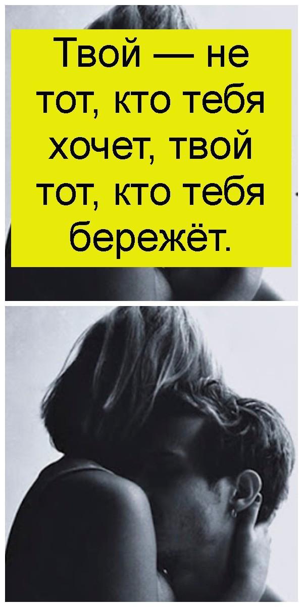 Твой — не тот, кто тебя хочет, твой тот, кто тебя бережёт 4