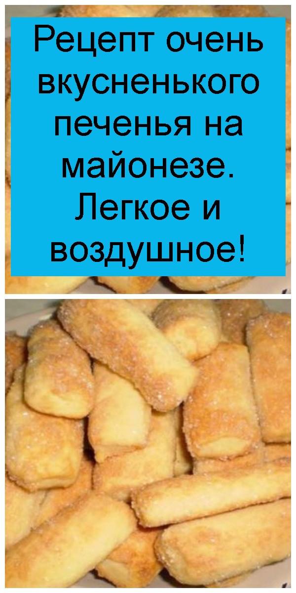 Рецепт очень вкусненького печенья на майонезе. Легкое и воздушное 4