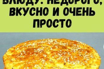 Лепешки вместо хлеба к любому блюду: недорого, вкусно и очень просто